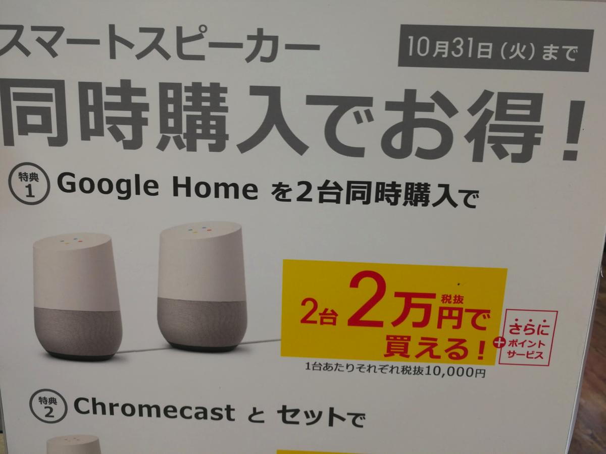 ビックカメラ「Google Home二台同時購入で20,000円」キャンペーン