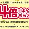 ひかりTVショッピング、10月の金・土はdポイント最大14倍!ドコモユーザ以外でもポイント10倍