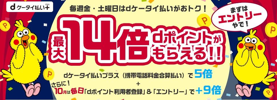 ひかりTVショッピング:dポイント最大14倍キャンペーン