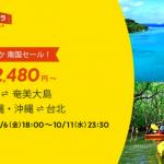バニラエア、沖縄・奄美大島・台北行き航空券が対象のセール!片道2,480円から、dポイント10%還元もok