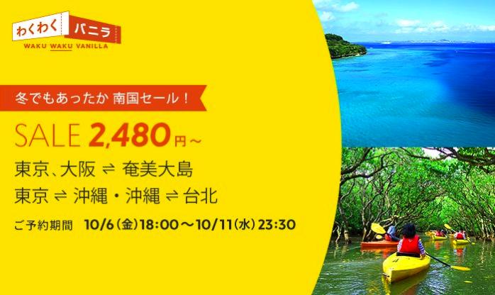 バニラエア:沖縄・奄美大島・台北行き航空券が2,480円から!