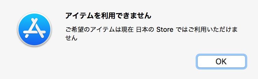 日本のApp Storeではダウンロード不可