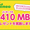 mineo、「新規契約だけ優遇して不公平」の声に応えて既存契約者に410MBプレゼント