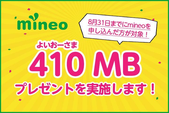 mineo、既存ユーザーに410MBをプレゼント