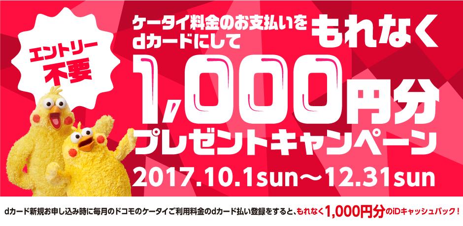 ケータイ料金の支払いをdカードにして1,000円分プレゼント!