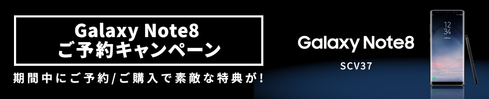 Galaxy Note8予約キャンペーン開催