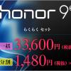 gooSimseller、音声SIM契約でhonor 9が一括33,600円(税別)、発売日前に大幅割引