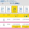 セブ・パシフィック航空、成田〜マニラを1日2便へ増便、10月29日から