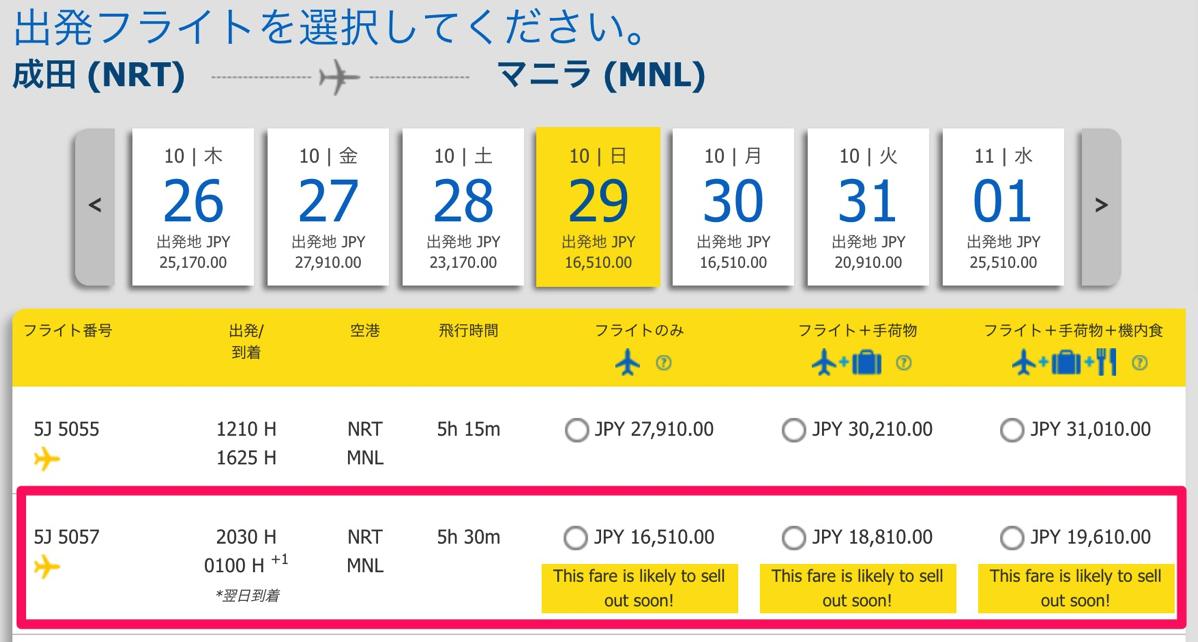 成田→マニラ(セブ・パシフィック航空)