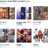 【最終日】Kindleマンガ本、2017年の売上上位タイトルがまとめ買いで20%割引