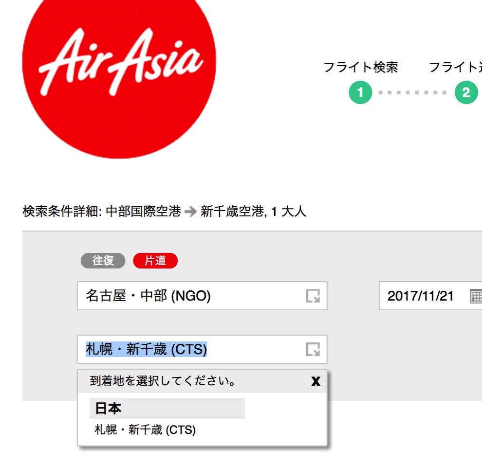 エアアジア:Webサイトに「名古屋〜札幌」が表示される