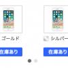 ドコモオンラインショップ、iPhone 7 32GBモデルが全色「在庫あり」に。実質負担額約1.6万円、FOMAから機種変更は一括約6千円