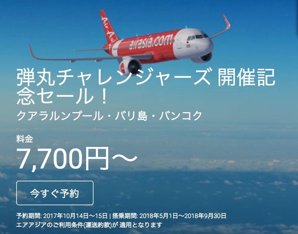 エアアジア:クアラルンプール・バリ島・バンコクが片道7,700円から!