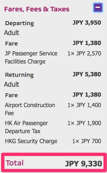 羽田-香港が往復9,330円