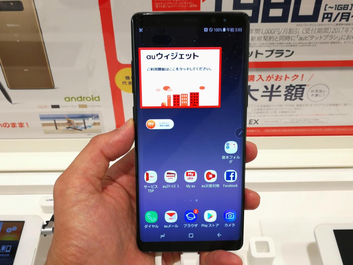 au、10月26日に「Galaxy Note8」を発売
