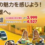 タイガーエア台湾、福岡↔高雄線を12月18日開設、就航記念セールは片道3,999円から