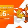 ジェットスター、名古屋発着の国内線・国際線が全線6円のセール開催!10月17日(火)から6日間限定、午後6時に日替わりで発売
