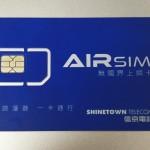世界100か国以上のデータ通信料が割安な「AIRSIM」、正規代理店品がAmazonで500円
