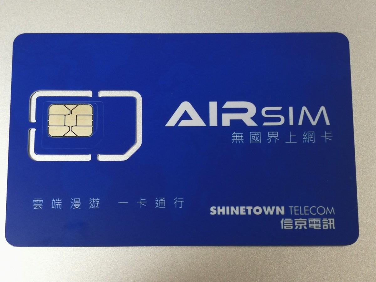 世界各地で使えるプリペイドデータSIM「AIRSIM」