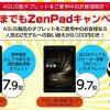 ASUS、ZenPad 3シリーズのタブレットがクーポンで9,000円割引!Nexus 7(2012年)モデルも対象のキャンペーン開催