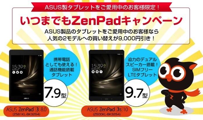 いつまでもZenPadキャンペーン - ASUS Shop