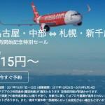 エアアジア・ジャパン就航記念!名古屋↔札幌が片道5円セールで航空券を購入してみた