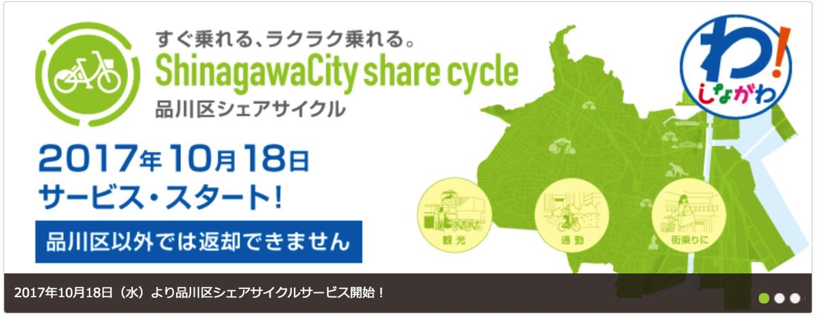 品川区シェアサイクル、2017年10月18日スタート