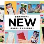 【ドコモ】2017年冬モデルの機種変更価格・実質負担額まとめ、Galaxy Note8は実質価格7.6万円