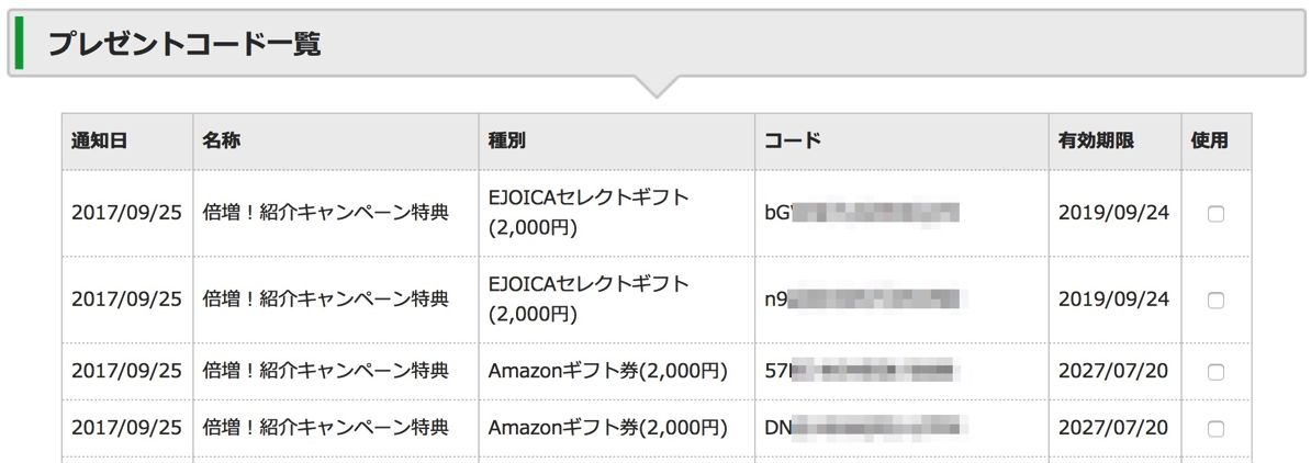 Amazonギフト券やEJOICAセレクトギフトが一覧表示される