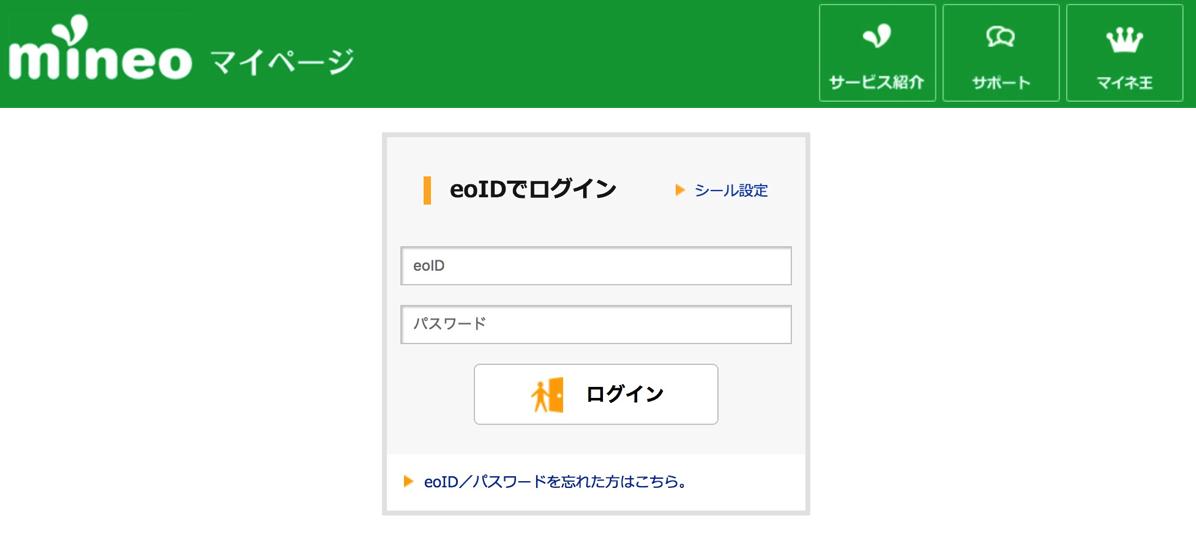 eoIDでログインする