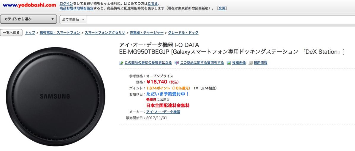 ヨドバシ.com - アイ・オー・データ機器 I-O DATA EE-MG950TBEGJP [Galaxyスマートフォン専用ドッキングステーション 「DeX Station」] 通販【全品無料配達】