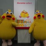 ドコモ「ポインコ兄弟」のスマホケース・スタンド等アクセサリを発売