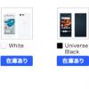 機種変更でも一括1.5万円、Xperia X Compactがドコモオンラインショップに最終入荷