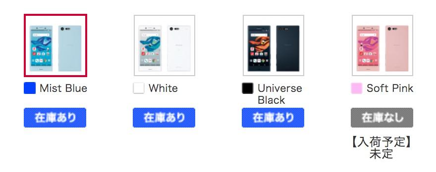 Xperia X Compact:ドコモオンラインショップに入荷