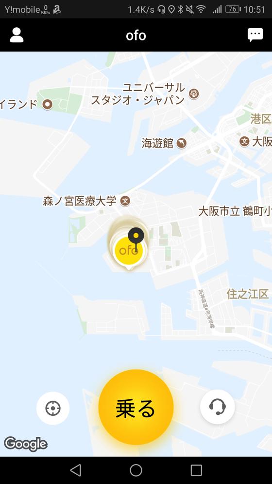 大阪:南港エリアに自転車を配備