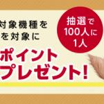 【ドコモ】最新Androidスマホ・iPhone X購入で100人に1人、1万ポイントプレゼント!事前予約で当選確率10倍に