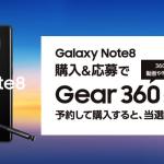 Galaxy Note8:Gear 360プレゼントキャンペーン応募は今日まで
