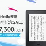 Kindle発売5周年記念セール、非プライム会員でもKindle本体が3,480円から。防水の新型Oasisも割引対象