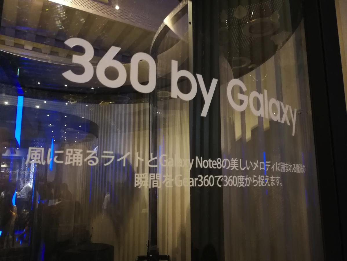 360 by Galaxy
