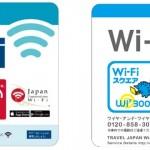 東京メトロ、2020年夏までに全線・全車両に無料Wi-Fiサービス導入!docomo Wi-FiやWi2 300も利用可能に
