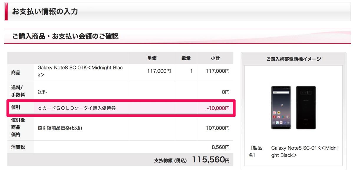 dカード GOLD「ケータイ割引クーポン」で10,800円割引