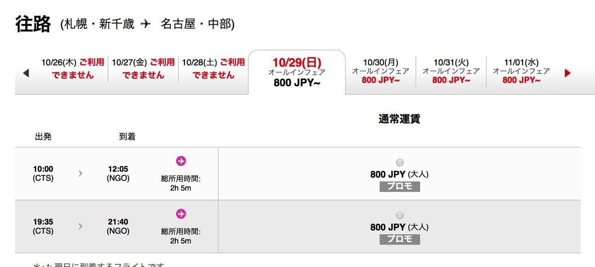 新千歳→名古屋が片道800円