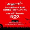エアアジア、名古屋-札幌が片道800円!3日間限定セール開催