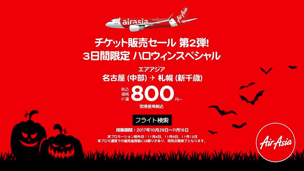 エアアジア:名古屋-札幌が片道800円、3日間限定セール
