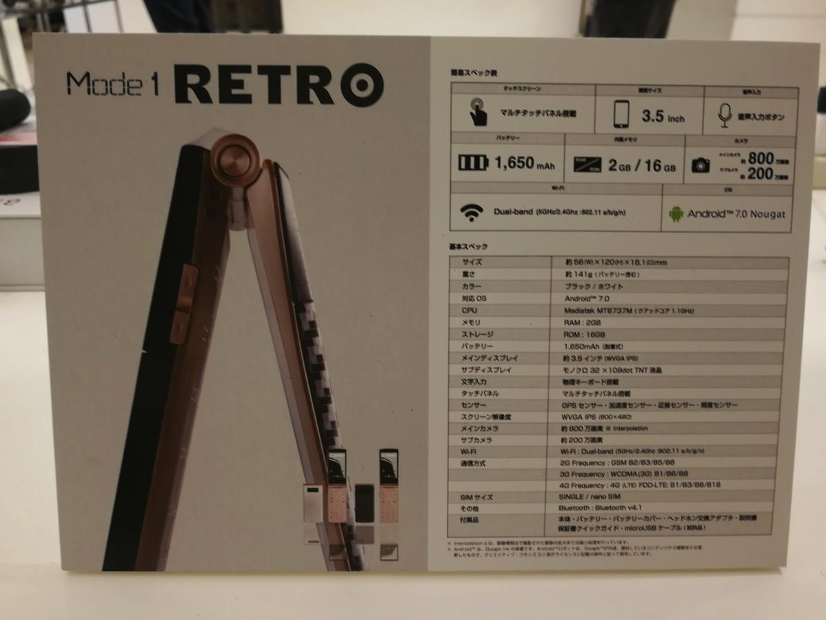 Androidケータイ「Mode1 RETRO」