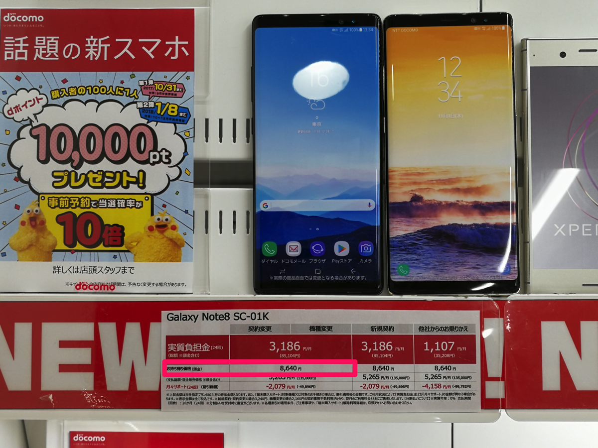 ドコモショップ:Galaxy Note8に頭金8,640円