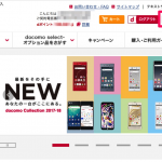 Galaxy Note8の入荷状況確認方法・入荷メールを待たずに購入も可能