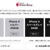 ドコモオンラインショップ、iPhone X予約受付開始でサーバ不安定に