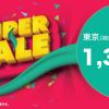 香港エクスプレス:成田・福岡から香港が片道1,380円から!週末限定セールを開催