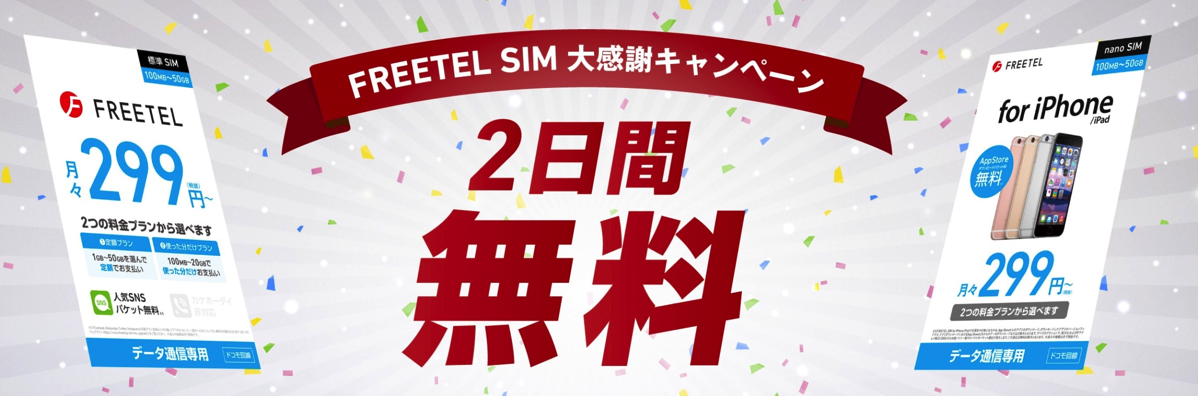 FREETEL SIM 大感謝キャンペーン「2日間無料」